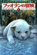ファオランの冒険(1) 王となるべき子の誕生