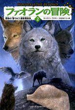 ファオランの冒険(2) 運命の「聖ウルフ」選抜協議会