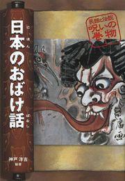 民話と伝説 呪いの巻物(1) 日本のおばけ話