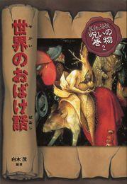 民話と伝説 呪いの巻物(2) 世界のおばけ話