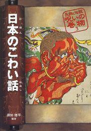 民話と伝説 呪いの巻物(3) 日本のこわい話