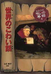 民話と伝説 呪いの巻物(4) 世界のこわい話