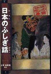 民話と伝説 呪いの巻物(5) 日本のふしぎ話