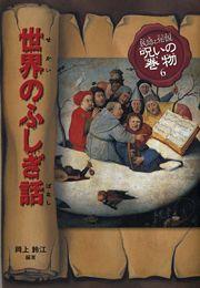 民話と伝説 呪いの巻物(6) 世界のふしぎ話