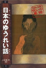 民話と伝説 呪いの巻物(7) 日本のゆうれい話