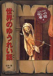 民話と伝説 呪いの巻物(8) 世界のゆうれい話
