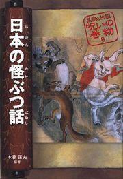 民話と伝説 呪いの巻物(9) 日本の怪ぶつ話
