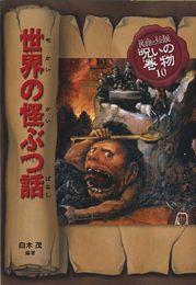 民話と伝説 呪いの巻物(10) 世界の怪ぶつ話