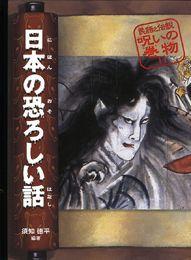 民話と伝説 呪いの巻物(11) 日本の恐ろしい話