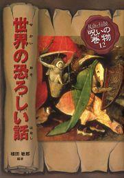 民話と伝説 呪いの巻物(12) 世界の恐ろしい話