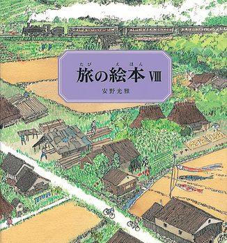 旅の絵本 8 日本編