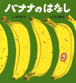 バナナのはなし