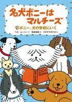 名犬ボニーはマルチーズ(3) ボニー、犬の学校にいく