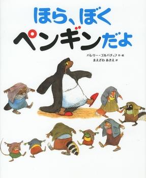 ほら、ぼく ペンギンだよ