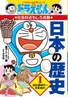 ドラえもんの社会科おもしろ攻略 日本の歴史 1 旧石器時代〜平安時代