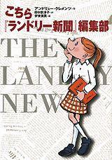 こちら「ランドリー新聞」編集部