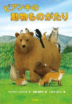 ビアンキの動物ものがたり