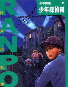(新)少年探偵・江戸川乱歩(2) 少年探偵団