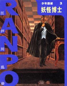 (新)少年探偵・江戸川乱歩(3) 妖怪博士