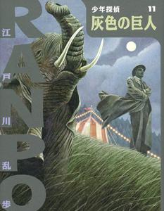 (新)少年探偵・江戸川乱歩(11) 灰色の巨人
