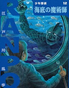 (新)少年探偵・江戸川乱歩(12) 海底の魔術師