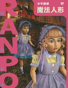 (新)少年探偵・江戸川乱歩(17) 魔法人形