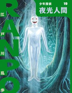 (新)少年探偵・江戸川乱歩(19) 夜光人間