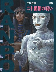 (新)少年探偵・江戸川乱歩(24) 二十面相の呪い