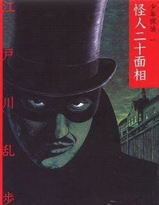 文庫版 少年探偵・江戸川乱歩(1) 怪人二十面相