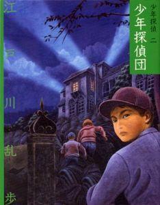 文庫版 少年探偵・江戸川乱歩(2) 少年探偵団
