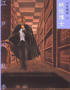 文庫版 少年探偵・江戸川乱歩(3) 妖怪博士