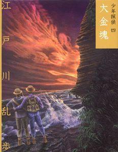 文庫版 少年探偵・江戸川乱歩(4) 大金塊