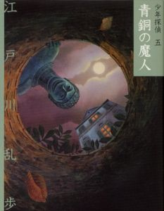 文庫版 少年探偵・江戸川乱歩(5) 青銅の魔人