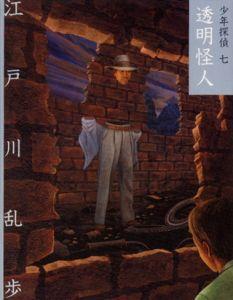 文庫版 少年探偵・江戸川乱歩(7) 透明怪人