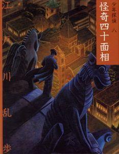 文庫版 少年探偵・江戸川乱歩(8) 怪奇四十面相