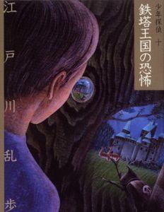 文庫版 少年探偵・江戸川乱歩(10) 鉄塔王国の恐怖