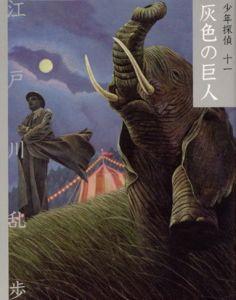 文庫版 少年探偵・江戸川乱歩(11) 灰色の巨人