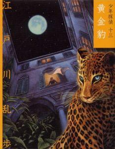 文庫版 少年探偵・江戸川乱歩(13) 黄金豹