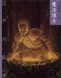 文庫版 少年探偵・江戸川乱歩(14) 魔法博士