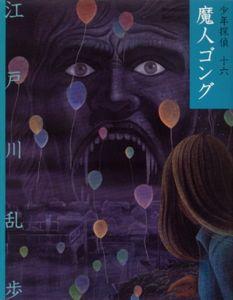 文庫版 少年探偵・江戸川乱歩(16) 魔人ゴング