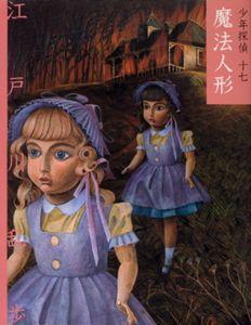 文庫版 少年探偵・江戸川乱歩(17) 魔法人形