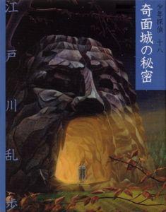 文庫版 少年探偵・江戸川乱歩(18) 奇面城の秘密