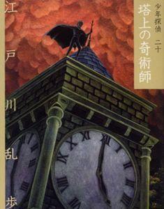 文庫版 少年探偵・江戸川乱歩(20) 塔上の奇術師