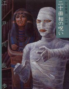 文庫版 少年探偵・江戸川乱歩(24) 二十面相の呪い