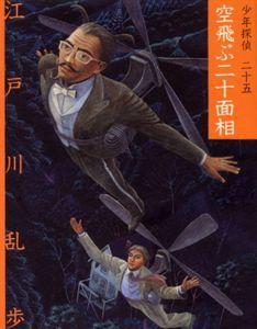 文庫版 少年探偵・江戸川乱歩(25) 空飛ぶ二十面相
