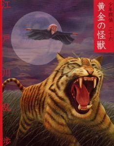 文庫版 少年探偵・江戸川乱歩(26) 黄金の怪獣