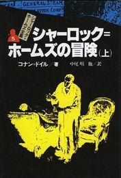 シャーロック=ホームズ全集(5) シャーロック=ホームズの冒険(上)