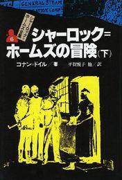 シャーロック=ホームズ全集(6) シャーロック=ホームズの冒険(下)