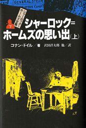 シャーロック=ホームズ全集(7) シャーロック=ホームズの思い出(上)