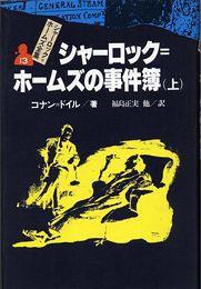 シャーロック=ホームズ全集(13) シャーロック=ホームズの事件簿(上)